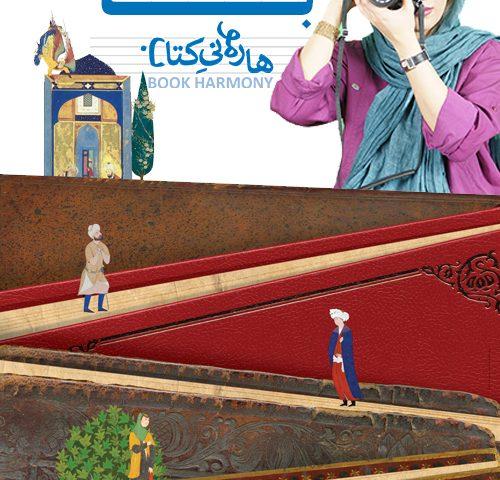 گزارش نمایشگاه کتاب تهران