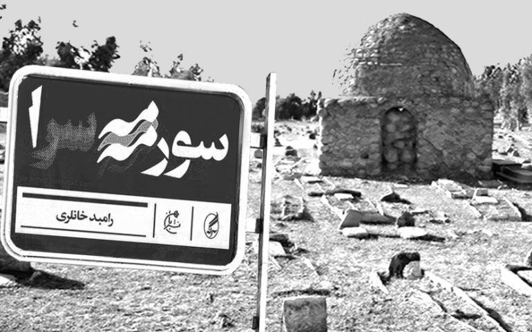 معرفی کتاب سورمه سرا در بوک هارمونی